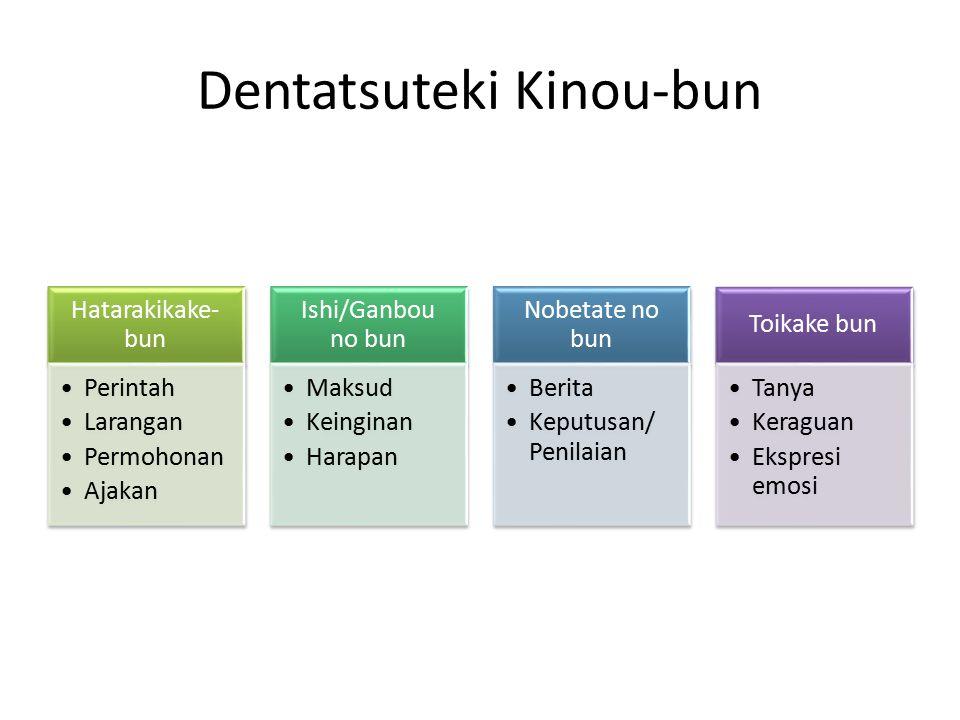 Dentatsuteki Kinou-bun
