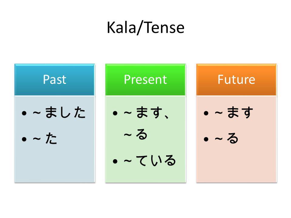 Kala/Tense