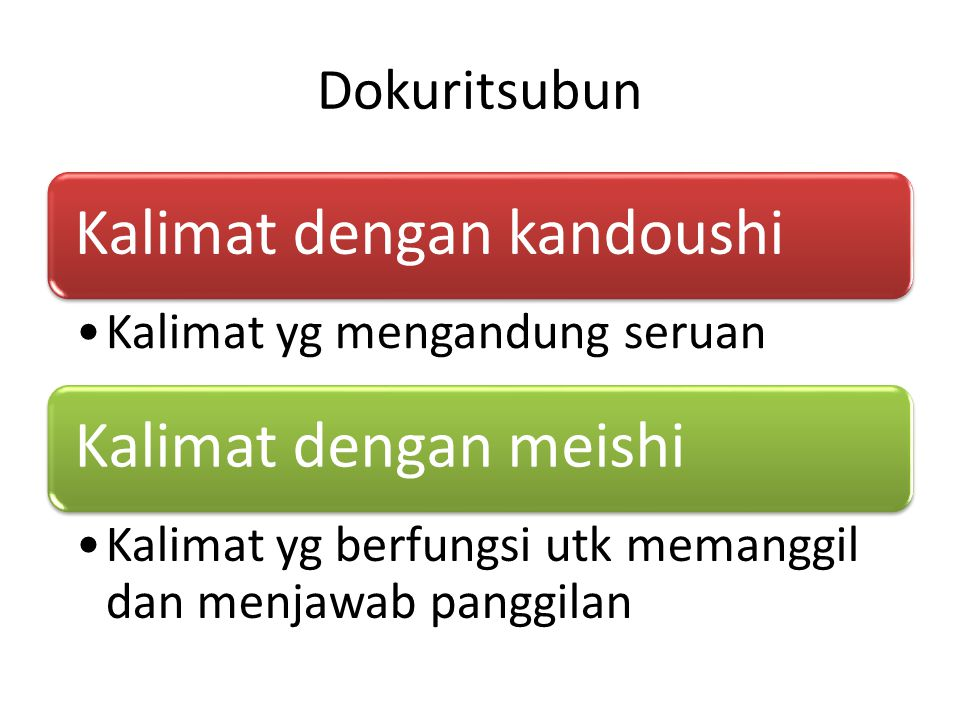 Dokuritsubun