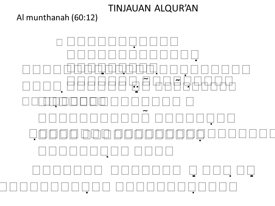 Al munthanah (60:12)                         TINJAUAN ALQUR'AN        