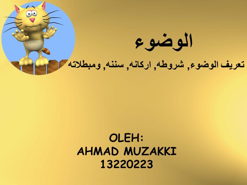 الوضوء تعريف الوضوء, شروطه, اركانه, سننه, ومبطلاته OLEH: AHMAD MUZAKKI 13220223