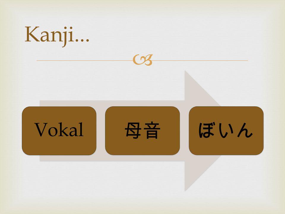  Vokal 母音ぼいん Kanji...