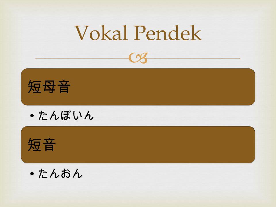  短母音 たんぼいん 短音 たんおん Vokal Pendek