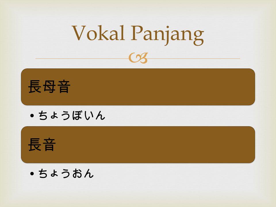  長母音 ちょうぼいん 長音 ちょうおん Vokal Panjang