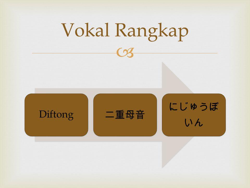  Diftong 二重母音 にじゅうぼ いん Vokal Rangkap