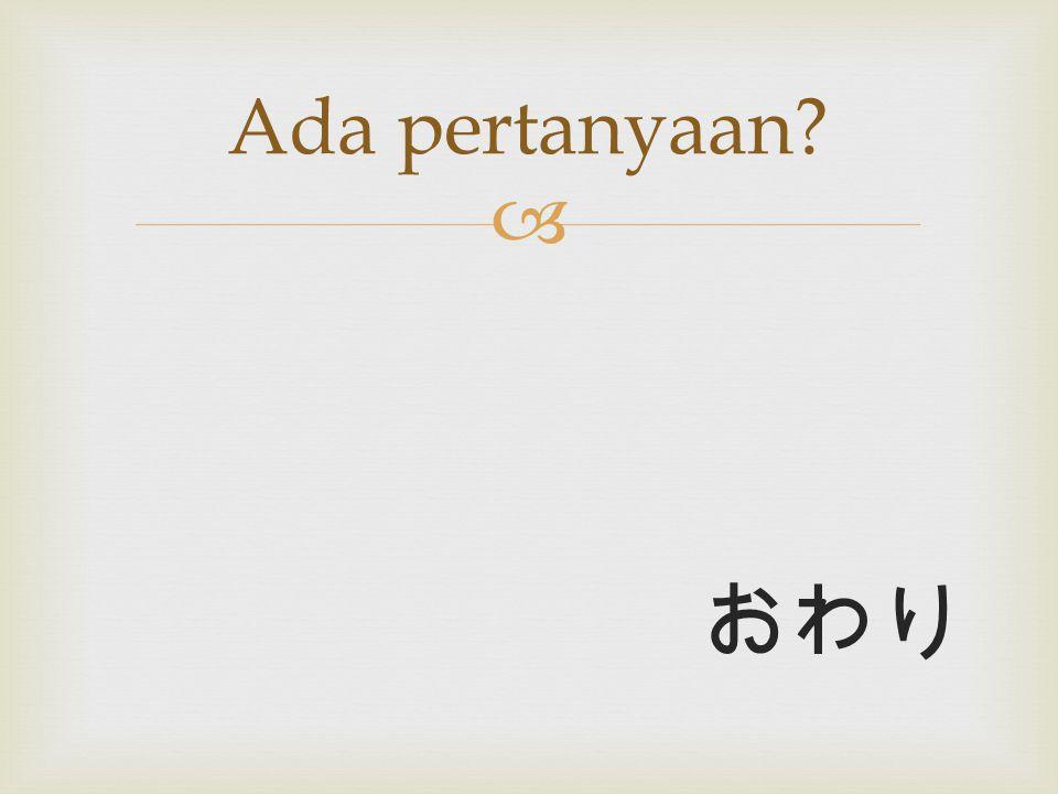 おわり Ada pertanyaan?