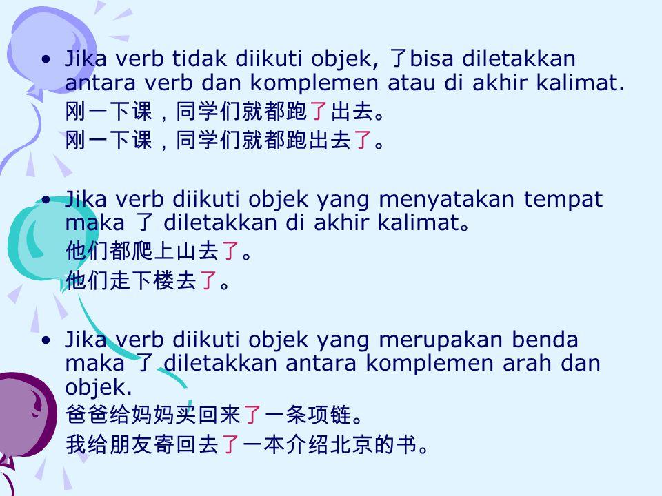 Jika verb tidak diikuti objek, 了 bisa diletakkan antara verb dan komplemen atau di akhir kalimat.