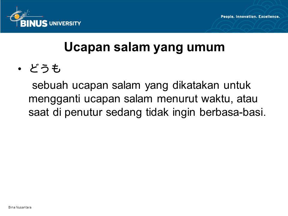 Bina Nusantara Contoh Hyougen お願いします お世話になります どうぞ すみません 失礼します どうも See copied sheet