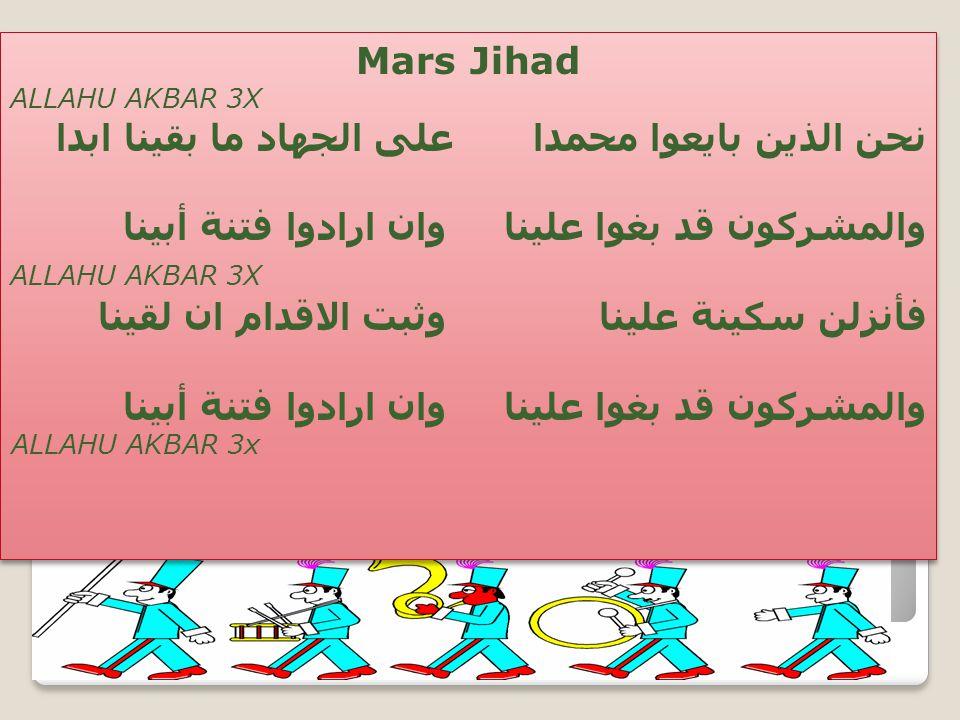 Mars Jihad ALLAHU AKBAR 3X نحن الذين بايعوا محمدا على الجهاد ما بقينا ابدا والمشركون قد بغوا عليناوان ارادوا فتنة أبينا ALLAHU AKBAR 3X فأنزلن سكينة ع