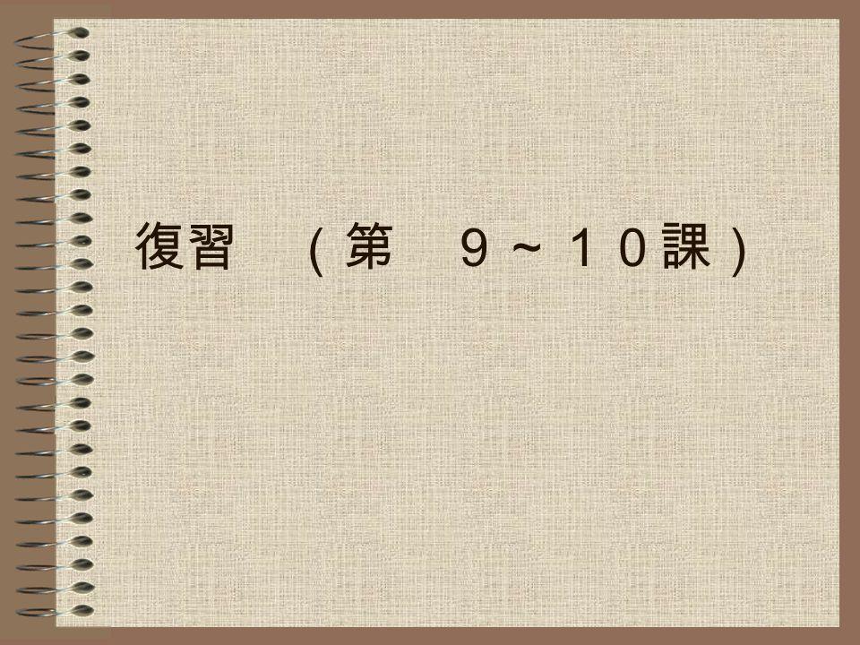 復習 (第 9~10課)