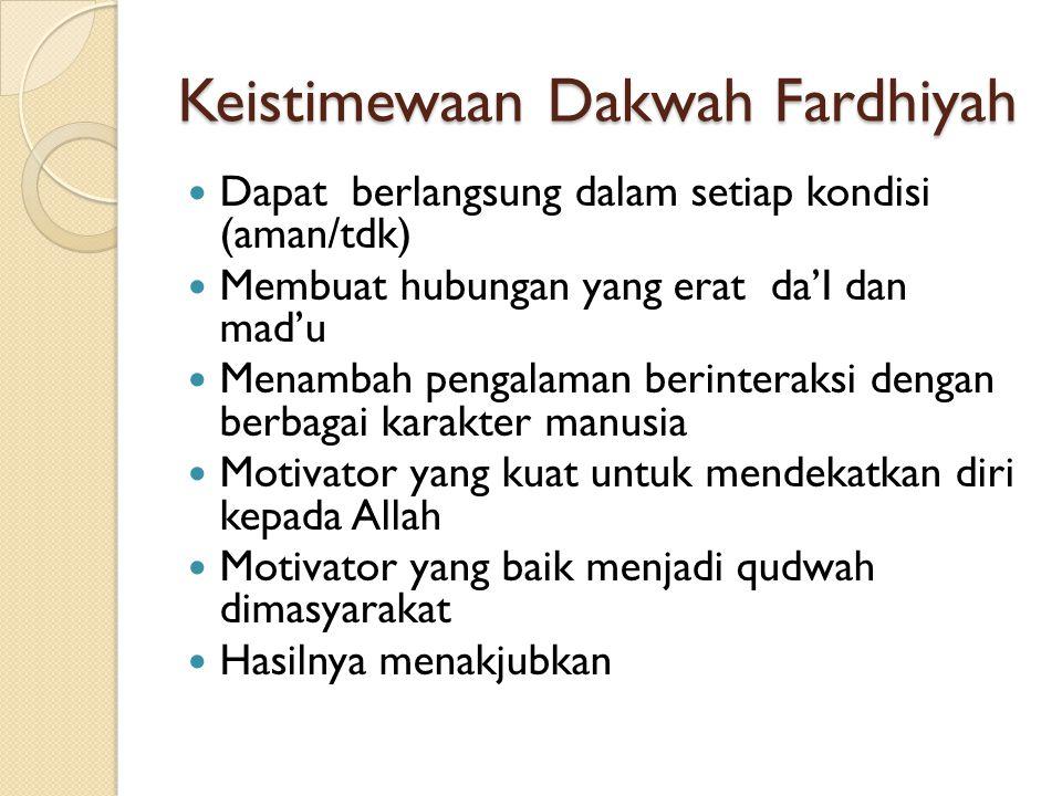 Keistimewaan Dakwah Fardhiyah Dapat berlangsung dalam setiap kondisi (aman/tdk) Membuat hubungan yang erat da'I dan mad'u Menambah pengalaman berinter