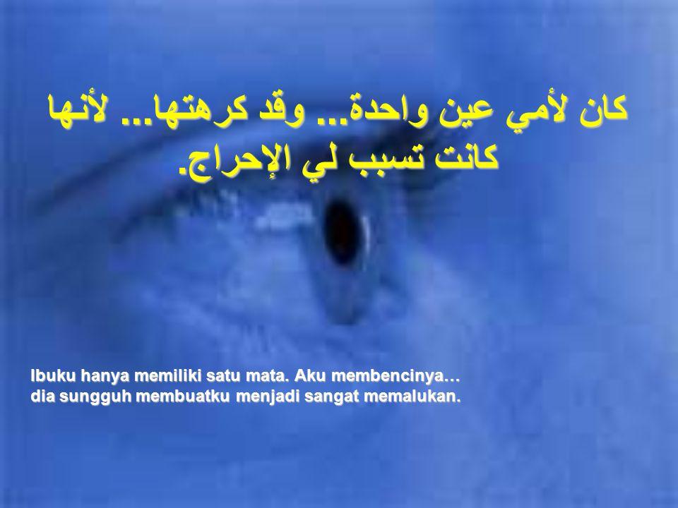 كان لأمي عين واحدة...وقد كرهتها... لأنها كانت تسبب لي الإحراج.