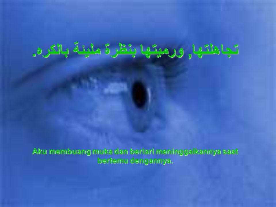 ابني الحبيب.. لطالما فكرت بك.. Anaku yang kucintai, Aku selalu mengingatmu setiap saat.
