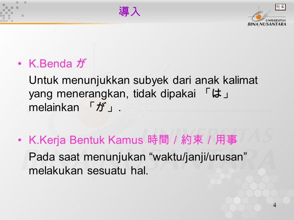 4 導入 K.Benda が Untuk menunjukkan subyek dari anak kalimat yang menerangkan, tidak dipakai 「は」 melainkan 「が」.