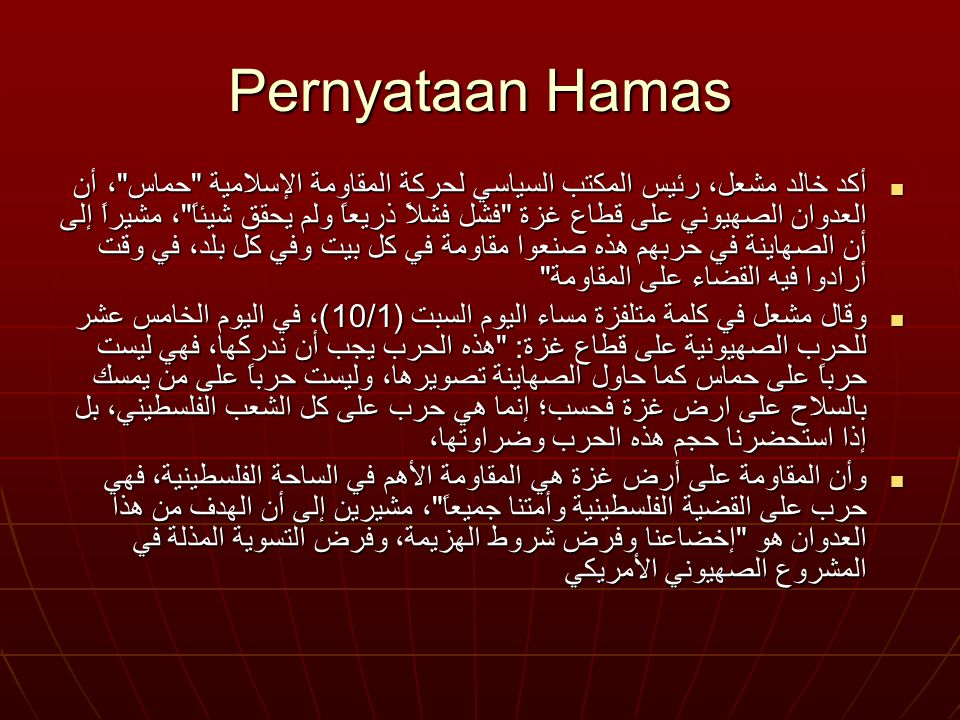 Enam Alasan Serangan ke Gaza أولا : هذه حرب مكملة للحصار المضروب على الشعب الفلسطيني منذ أن فازت حماس في الانتخابات التشريعية، والمضروب بصورة شديدة عل