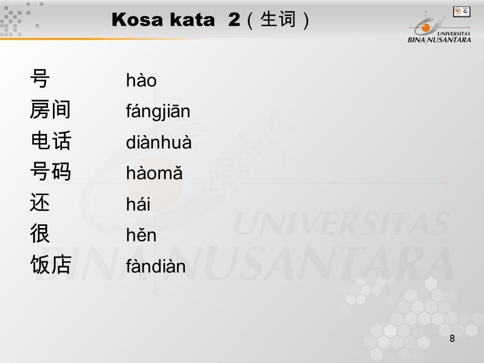 8 Kosa kata 2 (生词) 号 hào 房间 fángjiān 电话 diànhuà 号码 hàomǎ 还 hái 很 hěn 饭店 fàndiàn