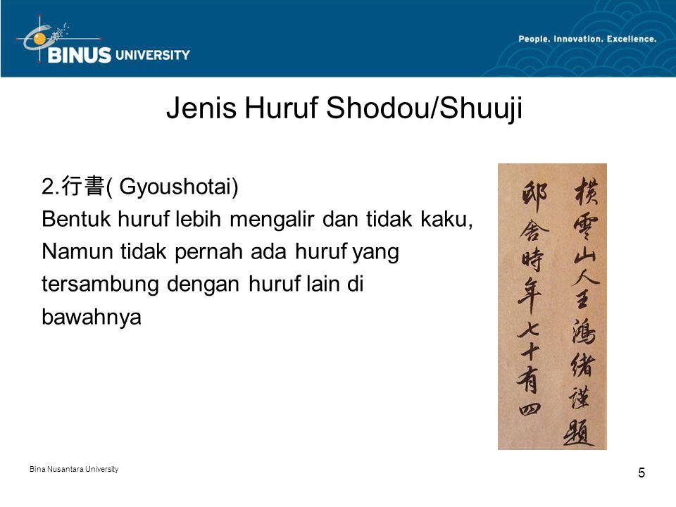 Bina Nusantara University 5 Jenis Huruf Shodou/Shuuji 2. 行書 ( Gyoushotai) Bentuk huruf lebih mengalir dan tidak kaku, Namun tidak pernah ada huruf yan