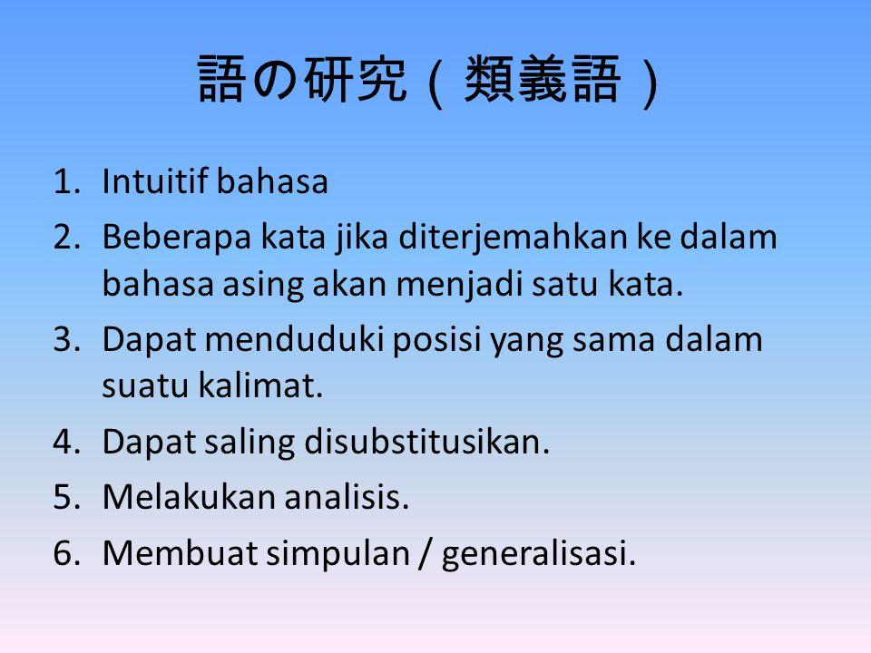 語の研究(類義語) 1.Intuitif bahasa 2.Beberapa kata jika diterjemahkan ke dalam bahasa asing akan menjadi satu kata. 3.Dapat menduduki posisi yang sama dalam