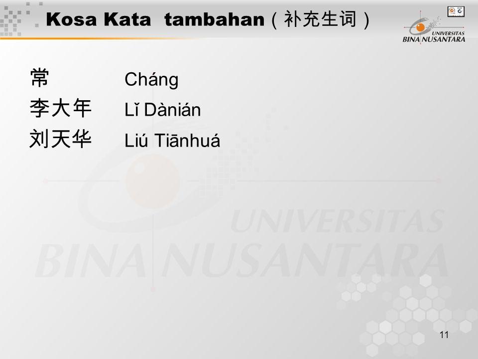 11 Kosa Kata tambahan (补充生词) 常 Cháng 李大年 Lǐ Dànián 刘天华 Liú Tiānhuá