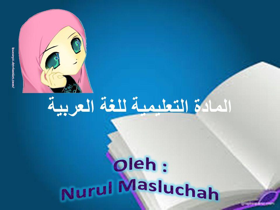 المادة التعليمية للغة العربية
