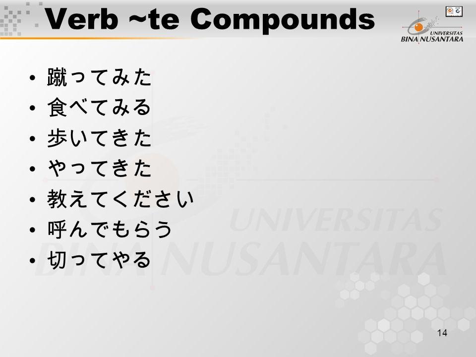 14 Verb ~te Compounds 蹴ってみた 食べてみる 歩いてきた やってきた 教えてください 呼んでもらう 切ってやる