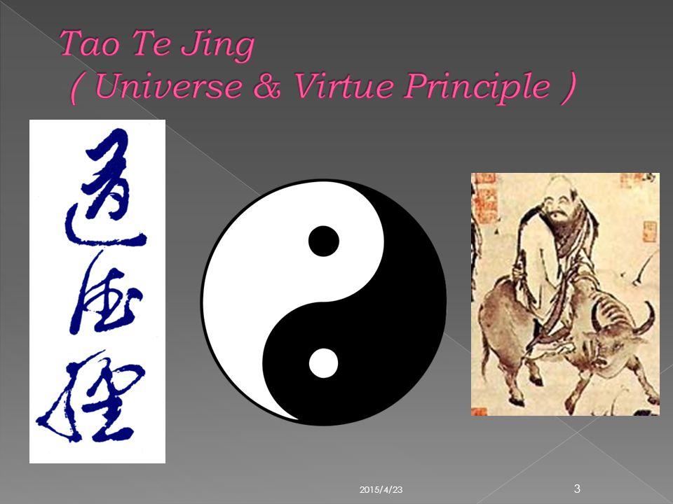  Tao Te Ching menerima teks singkat sekitar 5.000 karakter Tionghoa dalam 81 bab singkat.