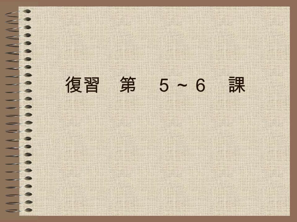 復習 第 5~6 課