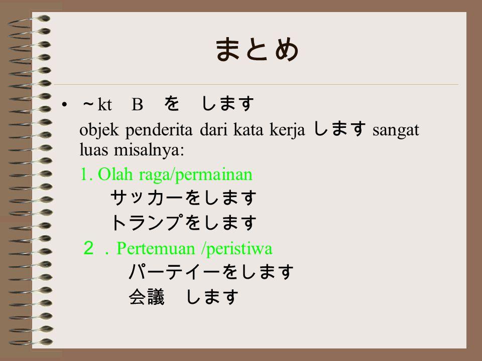 まとめ ~ kt B を します objek penderita dari kata kerja します sangat luas misalnya: 1.