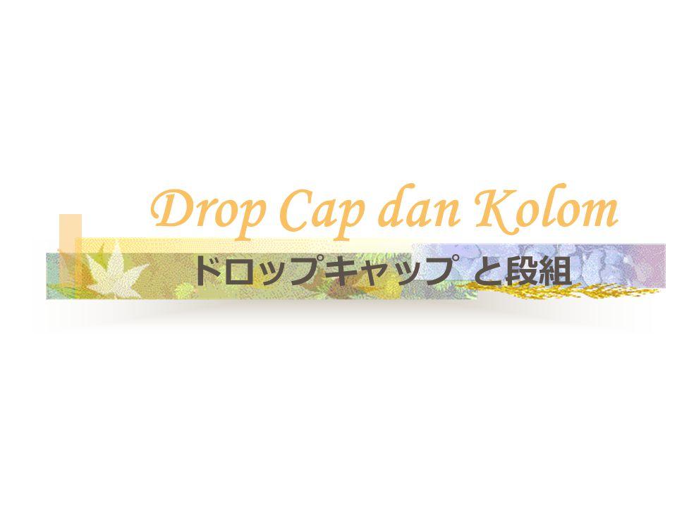 Drop Cap dan Kolom ドロップキャップ と段組