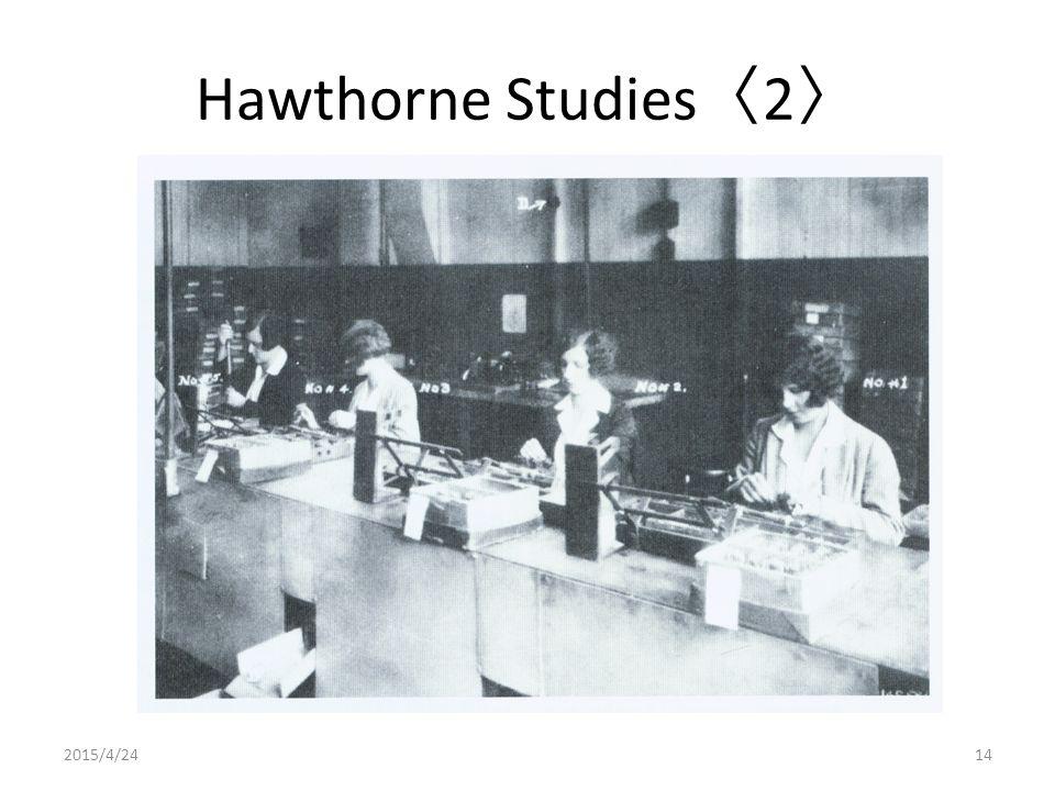 2015/4/2414 Hawthorne Studies 〈 2 〉