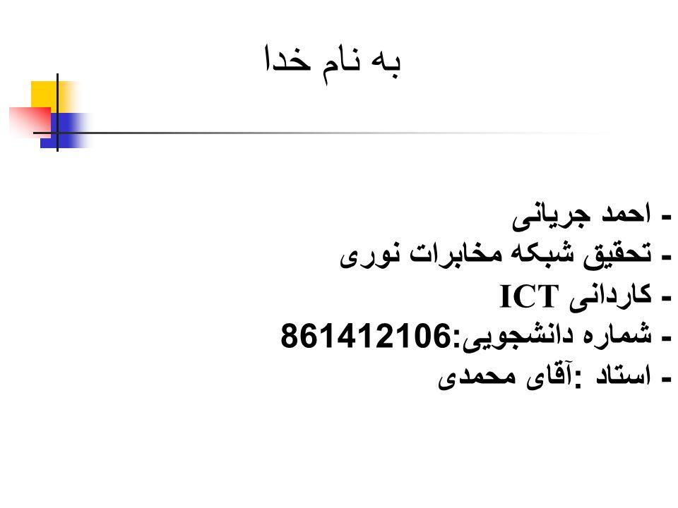 به نام خدا - احمد جریانی - تحقیق شبکه مخابرات نوری - کاردانی ICT - شماره دانشجویی:861412106 - استاد :آقای محمدی