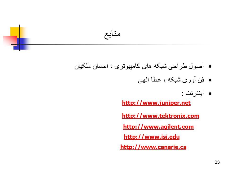 23 منابع اصول طراحی شبکه های کامپیوتری ، احسان ملکیان فن آوری شبکه ، عطا الهی اینترنت : http://www.juniper.net http://www.tektronix.com http://www.agi