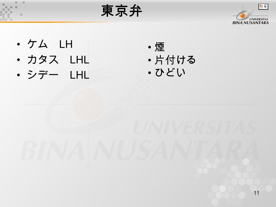 11 東京弁 ケム LH カタス LHL シデー LHL 煙 片付ける ひどい