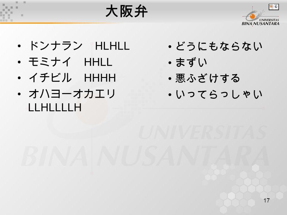 17 大阪弁 ドンナラン HLHLL モミナイ HHLL イチビル HHHH オハヨーオカエリ LLHLLLLH どうにもならない まずい 悪ふざけする いってらっしゃい