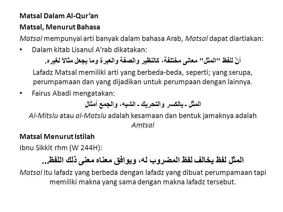 Matsal Dalam Al-Qur'an Matsal, Menurut Bahasa Matsal mempunyai arti banyak dalam bahasa Arab, Matsal dapat diartiakan: Dalam kitab Lisanul A'rab dikatakan: أنّ للفظ المثل معانى مختلفة، كالنظير والصفة والعبرة وما يجعل مثالاً لغيره.