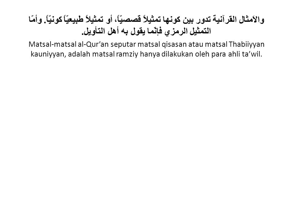 والاَمثال القرآنية تدور بين كونها تمثيلاً قصصيّاً، أو تمثيلاً طبيعيّاً كونيّاً.
