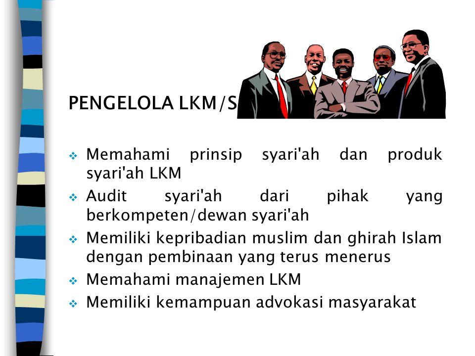 PENGELOLA LKM/S  Memahami prinsip syari'ah dan produk syari'ah LKM  Audit syari'ah dari pihak yang berkompeten/dewan syari'ah  Memiliki kepribadian