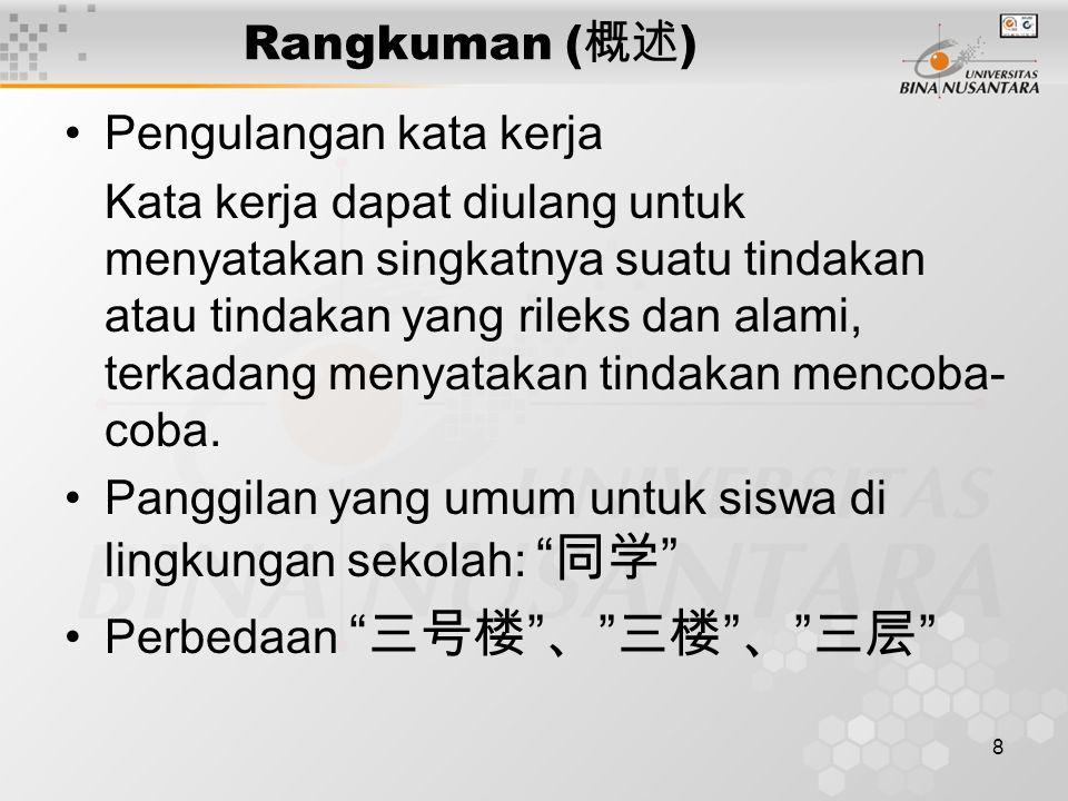 8 Rangkuman ( 概述 ) Pengulangan kata kerja Kata kerja dapat diulang untuk menyatakan singkatnya suatu tindakan atau tindakan yang rileks dan alami, terkadang menyatakan tindakan mencoba- coba.