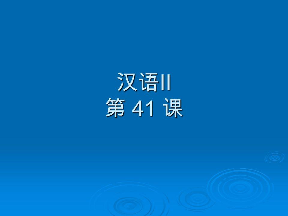 汉语 II 第 41 课