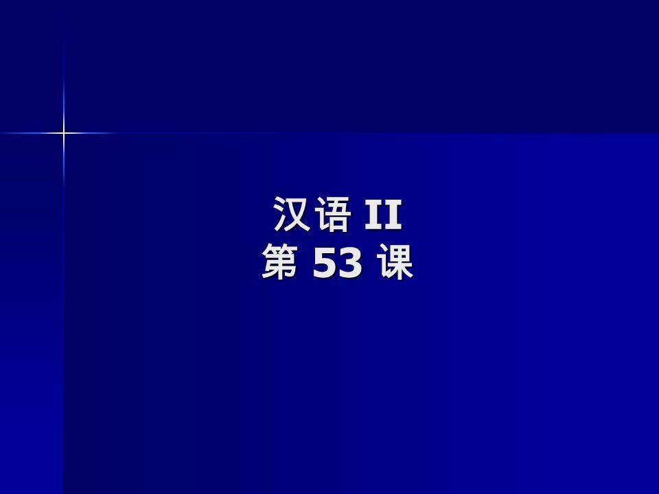 汉语 II 第 53 课