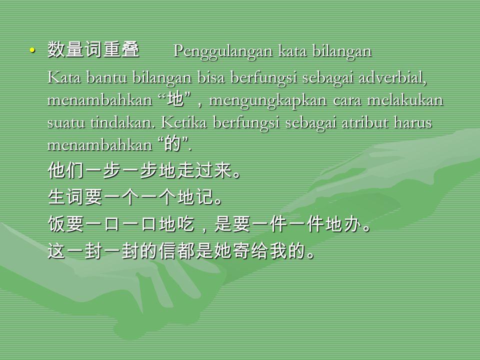数量词重叠 Penggulangan kata bilangan 数量词重叠 Penggulangan kata bilangan Kata bantu bilangan bisa berfungsi sebagai adverbial, menambahkan 地 , mengungkapkan cara melakukan suatu tindakan.