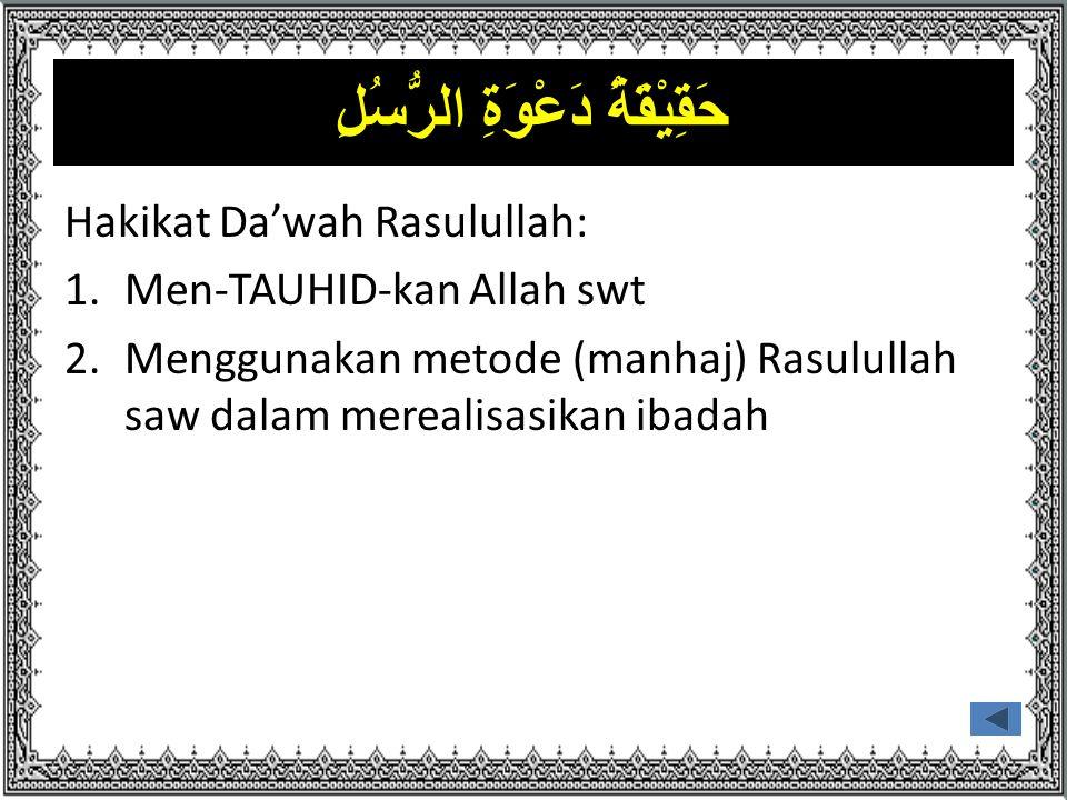 حَقِيْقَةُ دَعْوَةِ الرُّسُلِ Hakikat Da'wah Rasulullah: 1.Men-TAUHID-kan Allah swt 2.Menggunakan metode (manhaj) Rasulullah saw dalam merealisasikan ibadah