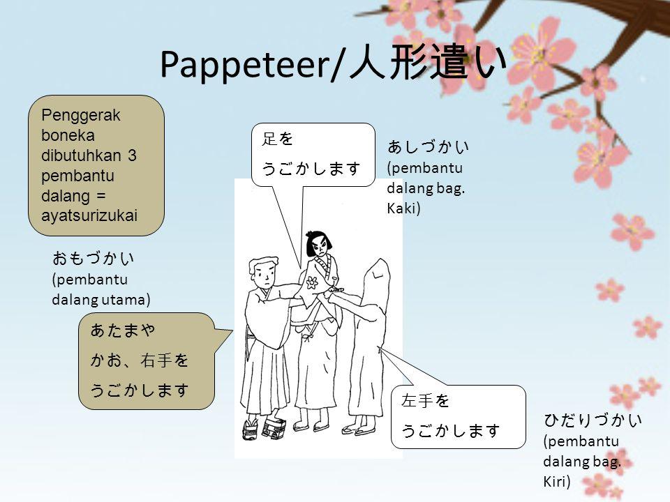 Pappeteer/ 人形遣い あたまや かお、右手を うごかします 足を うごかします 左手を うごかします あしづかい (pembantu dalang bag. Kaki) ひだりづかい (pembantu dalang bag. Kiri) おもづかい (pembantu dalang ut