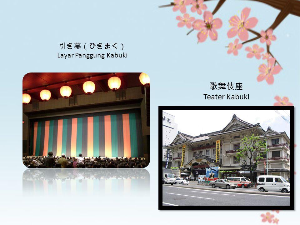 引き幕(ひきまく) Layar Panggung Kabuki 歌舞伎座 Teater Kabuki