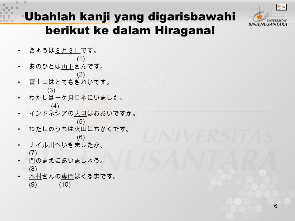7 金田さんはだいがくの学生です。 (11) ビナスだいがくは私立だいがくです。 (12) わたしははやく学校へいきます。 (13) 彼女はとてもやさしいです。 (14) 先月いなかへかえりました。 (15)