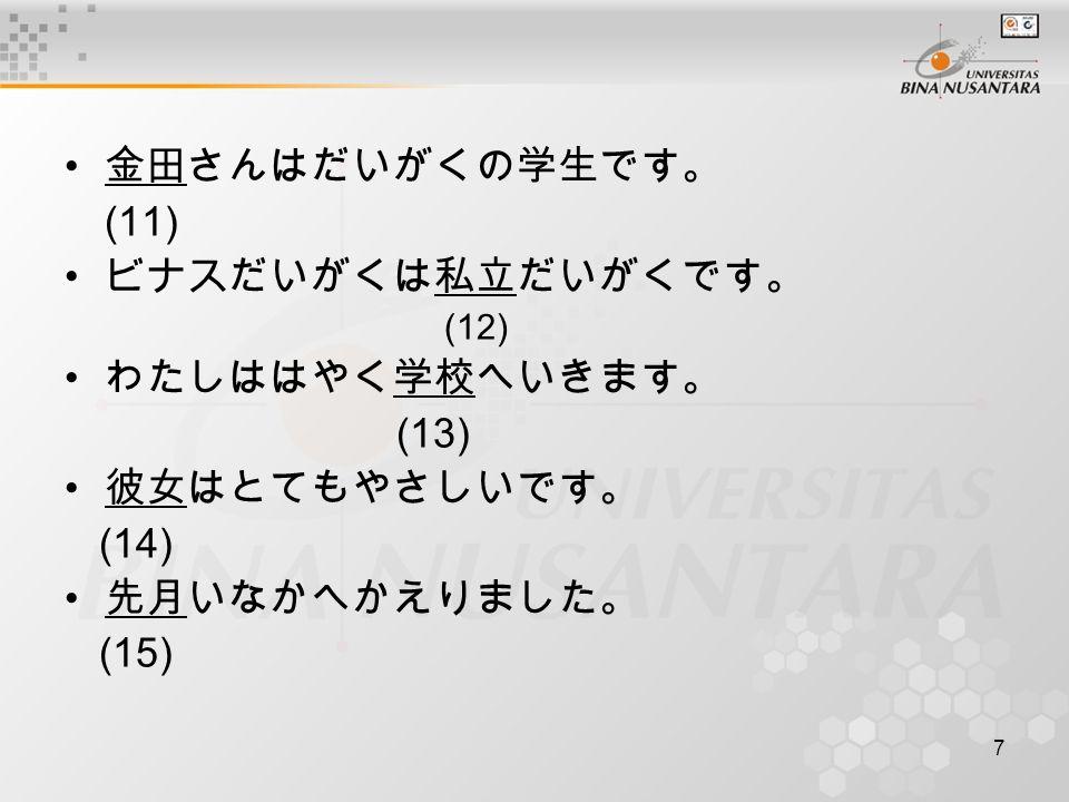 8 Simpulan Mahasiswa dapat menjawab soal tes dari hiragana ke dalam kanji dengan jawaban sebagai berikut: 1.