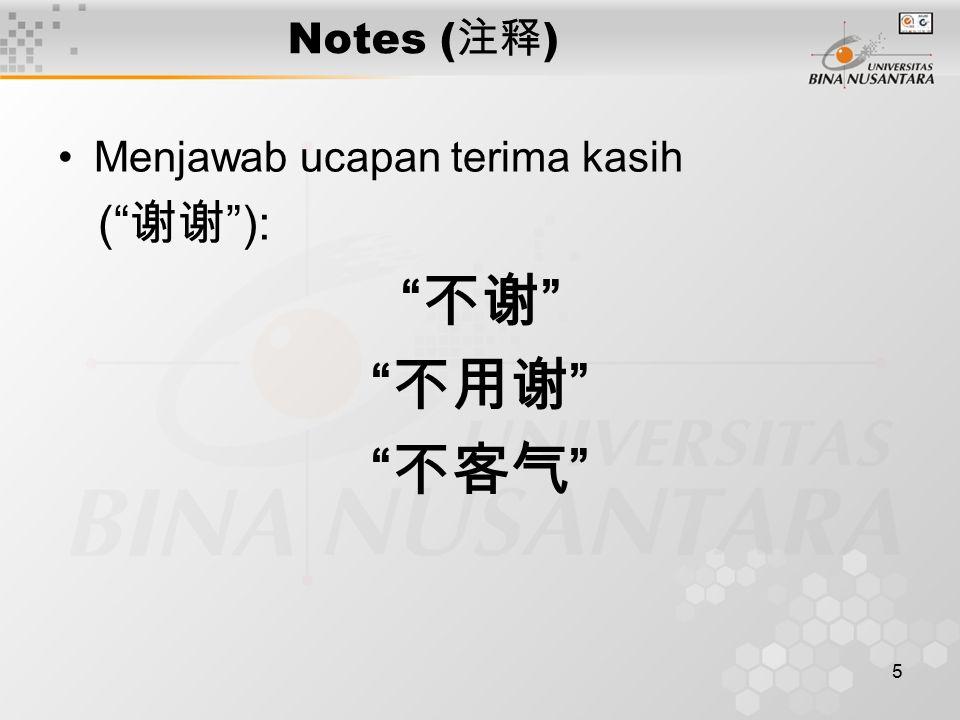 """5 Notes ( 注释 ) Menjawab ucapan terima kasih ("""" 谢谢 """"): """" 不谢 """" """" 不用谢 """" """" 不客气 """""""