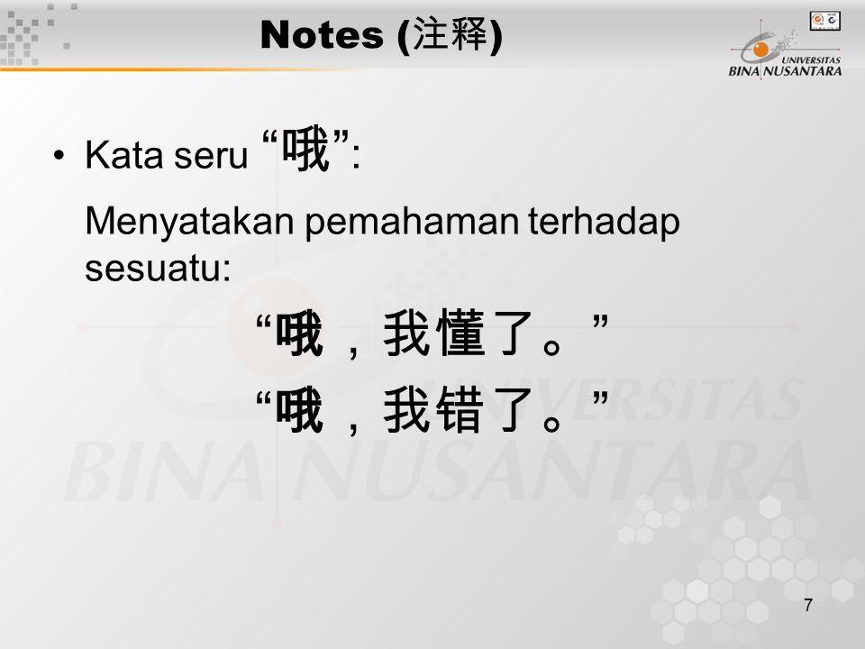 "7 Notes ( 注释 ) Kata seru "" 哦 "" : Menyatakan pemahaman terhadap sesuatu: "" 哦,我懂了。 "" "" 哦,我错了。 """