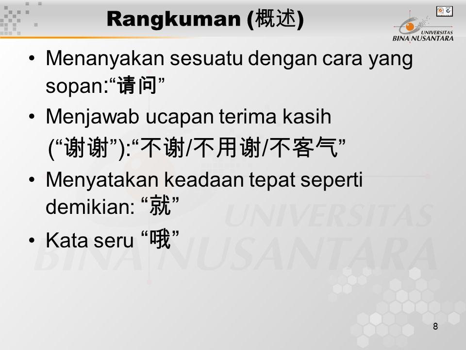 """8 Rangkuman ( 概述 ) Menanyakan sesuatu dengan cara yang sopan : """" 请问 """" Menjawab ucapan terima kasih ("""" 谢谢 """"):"""" 不谢 / 不用谢 / 不客气 """" Menyatakan keadaan tepa"""