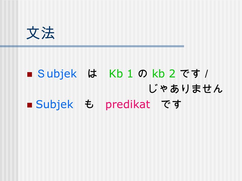 文法 S ubjek は Kb 1 の kb 2 です/ じゃありません Subjek も predikat です